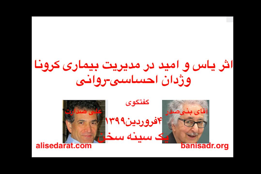 گفتگوی آقای بنیصدر و علی صدارت - اثر یاس و امید در مدیریت بیماری کرونا، وژدان احساسی