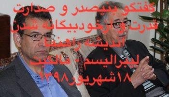 گفتگوی آقای بنیصدر و علی صدارت -قدرت و ازخودبیگانه شدن اندیشه راهنما-لیبرالیسم-مالکیت