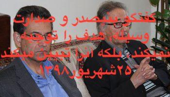 گفتگوی آقای بنیصدر و علی صدارت - وسیله، هدف را توجیه نمیکند، بلکه آنرا تبیین میکند