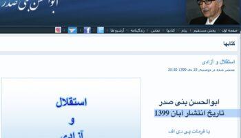 بنیصدر :استقلال و آزادی، کتاب تحقیقی در باره این دو حق ذاتی انسان