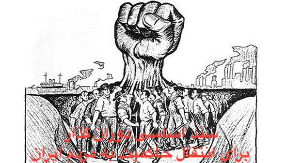 صدارت : پادزهر اضطراب گذار از استبداد، سند اساسی دوران گذار برای انتقال حاکمیت به مردم ایران