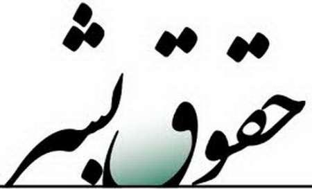 به مناسبت روز جهانی مبارزه با مجازات اعدام؛ گزارش یکساله اعدام در ایران
