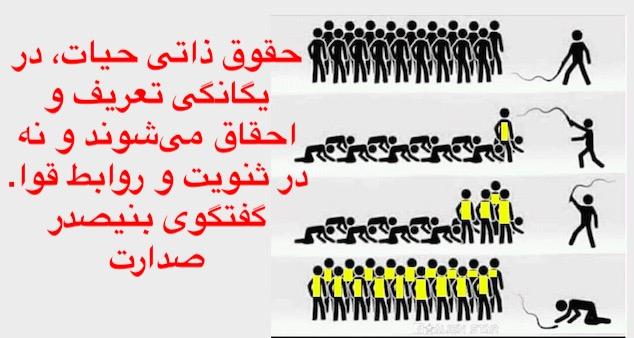حقوق ذاتی حیات، در یگانگی تعریف و احقاق میشوند و نه در ثنویت و روابط قوا -گفتگوی آقای بنیصدر با علی صدارت