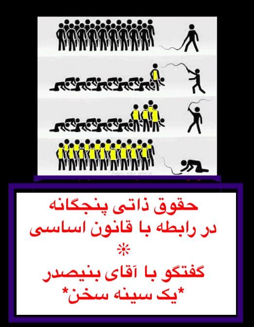 گفتگوی آقای بنیصدر و علی صدارت -حقوق ذاتی پنجگانه در رابطه با قانون اساسی پیشنهادی
