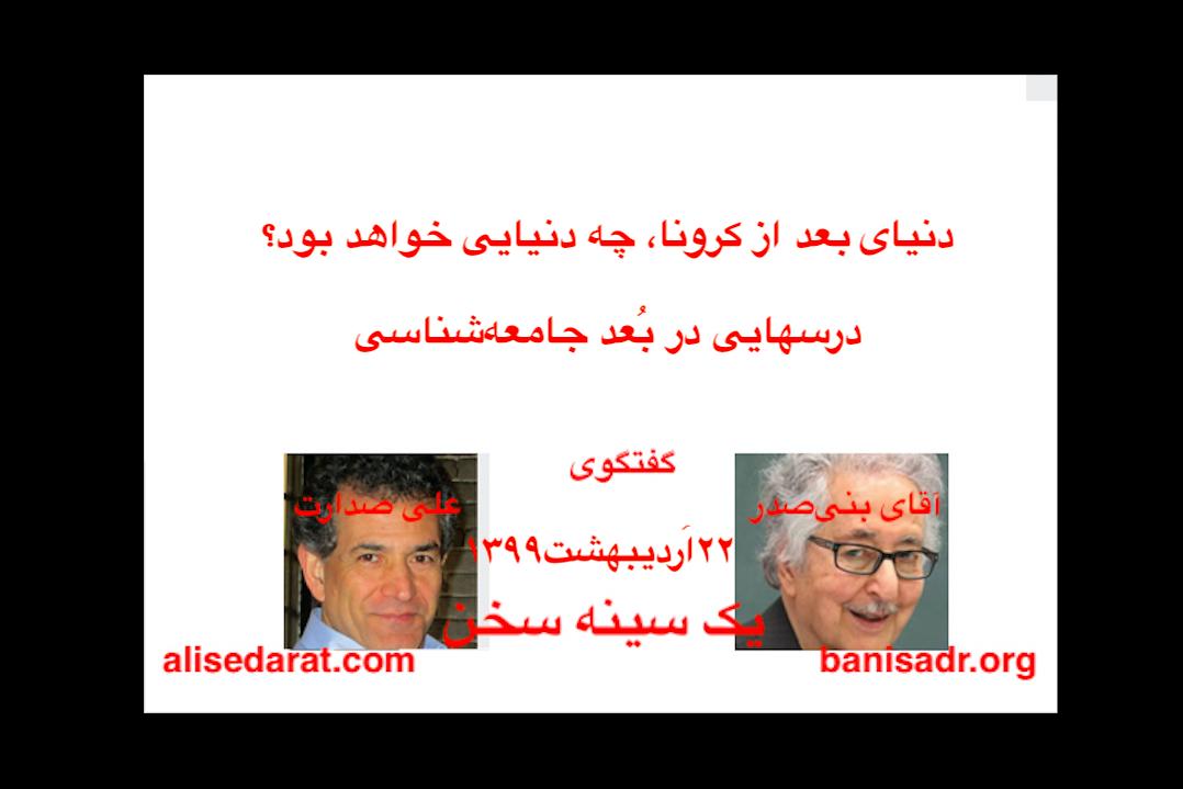 گفتگوی آقای بنیصدر و علی صدارت - دنیای بعد از کرونا، چه دنیایی خواهد بود، درسهایی در بُعد جامعهشناسی