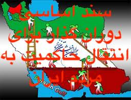 دوباره می سازمت، وطن! اگرچه با خشت جان خویش ستون به سقف تو میزنم، اگرچه با استخوان خویش سند حقوقی دوران گذار برای انتقال حاکمیت به مردم ایران
