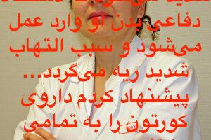 فیروزه بنیصدر : ویروس کرونا، و کدام واکسن؟ سخنرانی، پرسش و پاسخ