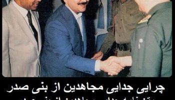 جدایی بنیصدر و مجاهدین -بخش اول-رفتن سازمان مجاهدین به دامن صدام