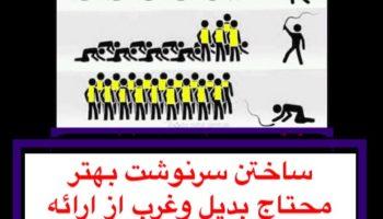 گفتگوی آقای بنیصدر و علی صدارت - ساختن سرنوشت بهتر، محتاج بدیل است و غرب از ارائه بدیل و راه حل عاجز است