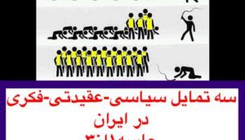 گفتگوی بنیصدر و صدارت :سه تمایل سیاسی-عقیدتی در ایران -جلسه۱از۳