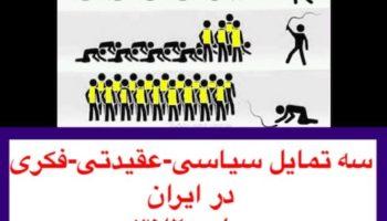 گفتگوی بنیصدر و صدارت :سه تمایل سیاسی-عقیدتی در ایران -جلسه۲از۳