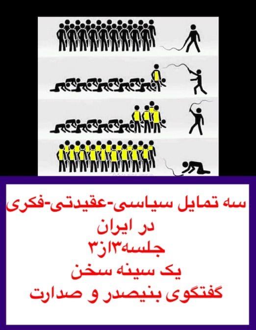 گفتگوی بنیصدر و صدارت :سه تمایل سیاسی-عقیدتی در ایران -جلسه۳از۳