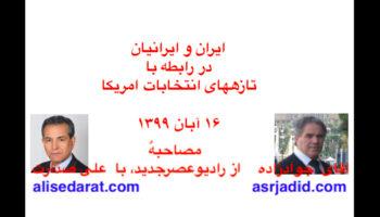 صدارت - ایران و ایرانیان در رابطه با تازههای انتخابات امریکا