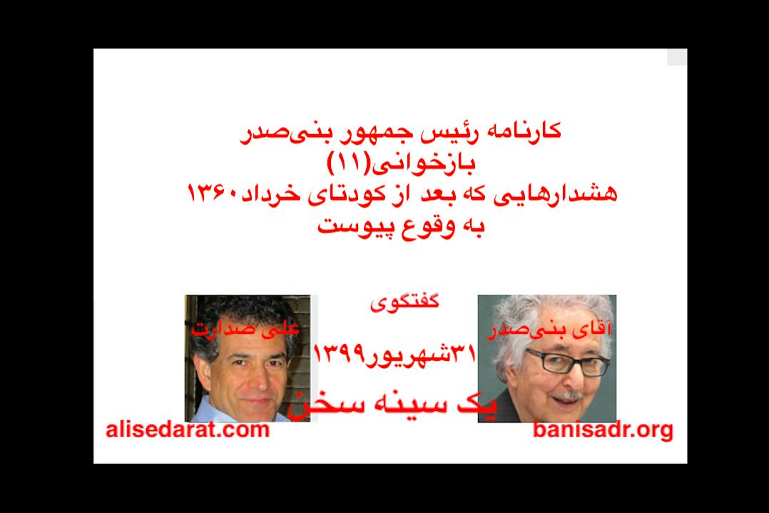 گفتگوی آقای بنیصدر و علی صدارت -کارنامه بنیصدر و بازخوانی(۱۱)هشدارهایی که بعد از کودتای خرداد۱۳۶۰ به وقوع پیوست