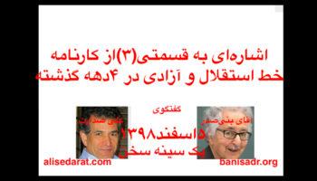 گفتگوی ابوالحسن بنیصدر و علی صدارت - اشارهای به قسمتی(۳)از کارنامه خط استقلال و آزادی در ۴دهه گذشته-بدیلِ استبداد