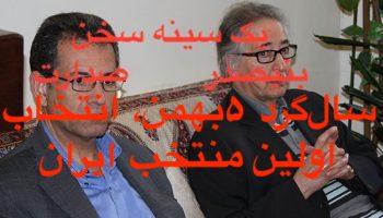 گفتگوی آقای بنیصدر و علی صدارت - ۵بهمن، سالگرد انتخاب اولین منتخب ایران