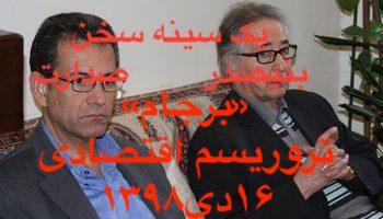 گفتگوی آقای بنیصدر و علی صدارت -تروریسم نظامی در عراق، تروریسم نظامی، فرهنگی، اقتصادی، و سیاسی در ایران
