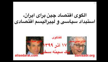 گفتگوی آقای بنیصدر و علی صدارت - الگوی اقتصاد چین برای ایران، استبداد سیاسی و لیبرالیسم اقتصادی