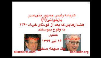 گفتگوی آقای بنیصدر و علی صدارت -کارنامه رئیس جمهور بنیصدر، و بازخوانی(۲)هشدارهایی که بعد از کودتای خرداد۱۳۶۰ به وقوع پیوستند
