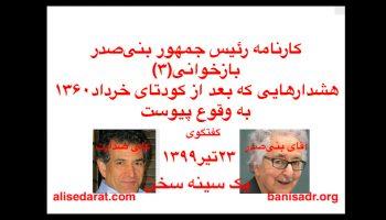 گفتگوی آقای بنیصدر و علی صدارت -کارنامه بنیصدر و بازخوانی(۳)هشدارهایی که بعد از کودتای خرداد۱۳۶۰ به وقوع پیوست