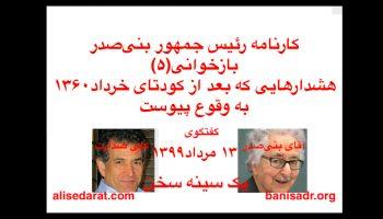 گفتگوی آقای بنیصدر و علی صدارت -کارنامه بنیصدر و بازخوانی(۵)هشدارهایی که بعد از کودتای خرداد۱۳۶۰ به وقوع پیوست