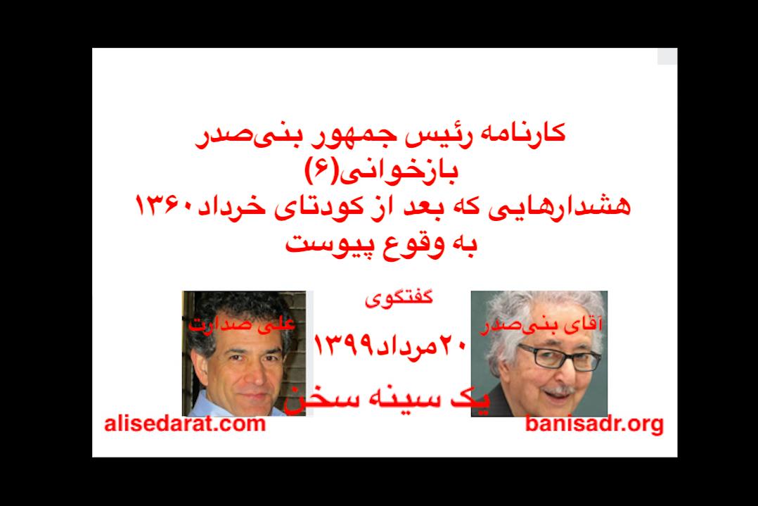 گفتگوی آقای بنیصدر و علی صدارت -کارنامه بنیصدر و بازخوانی(۶)هشدارهایی که بعد از کودتای خرداد۱۳۶۰ به وقوع پیوست