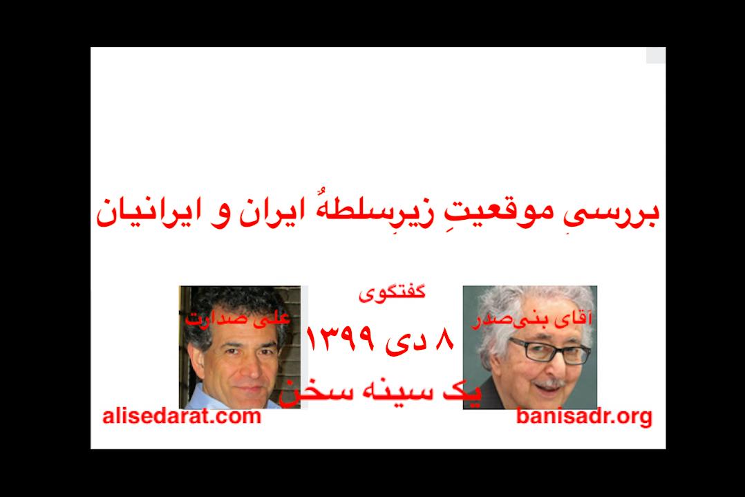 گفتگوی آقای بنیصدرو علی صدارت - بررسی موقعیت زیرسلطه ایران و ایرانیان