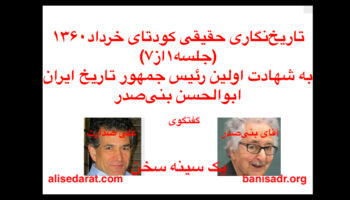 تاریخنگاری حقایق کودتای ۱۳۶۰ (جلسه۱از۷) به نقل از آقای بنیصدر در گفتگو با علی صدارت
