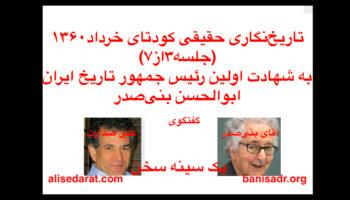 تاریخنگاری حقایق کودتای ۱۳۶۰، (جلسه۳از۷) به نقل از آقای بنیصدر در گفتگو با علی صدارت