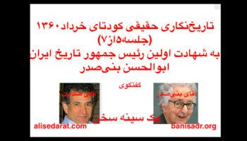 تاریخنگاری حقایق کودتای ۱۳۶۰، (جلسه۵از۷) به نقل از آقای بنیصدر در گفتگو با علی صدارت