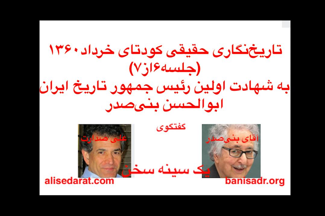 تاریخنگاری حقایق کودتای ۱۳۶۰، (جلسه۶از۷) به نقل از آقای بنیصدر در گفتگو با علی صدارت