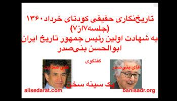 تاریخنگاری حقایق کودتای ۱۳۶۰، (جلسه۷از۷) به نقل از آقای بنیصدر در گفتگو با علی صدارت