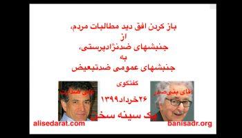 گفتگوی آقای بنیصدر و علی صدارت - باز کردن افق دید مطالبات مردم، از جنبشهای ضدنژادپرستی، به جنبشهای ضدتبعیض.