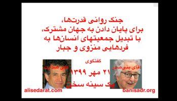 گفتگوی آقای بنیصدر و علی صدارت - جنگ روانی قدرتها برای پایان دادن به جهان مشترک، با تبدیل جمعیتهای انسانها به فردهایی منزوی و جبار
