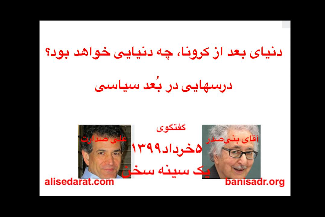 گفتگوی آقای بنیصدر و علی صدارت - دنیای بعد از کرونا، چه دنیایی خواهد بود، درسهایی در بُعد سیاسی
