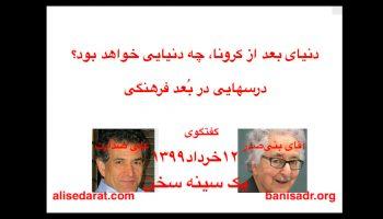 گفتگوی آقای بنیصدر و علی صدارت - دنیای بعد از کرونا، چه دنیایی خواهد بود، درسهایی در بُعد فرهنگی