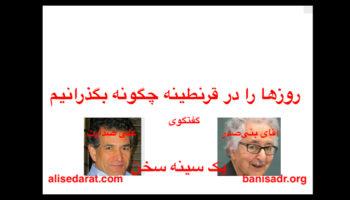 گفتگوی آقای بنیصدر و علی صدارت - روزها را در قرنطینه چگونه بگذرانیم؟