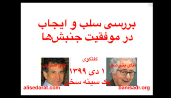 گفتگوی آقای بنیصدر و علی صدارت - بررسی سلب و ایجاب در موفقیت جنبشها