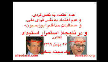 گفتگوی آقای بنیصدر و علی صدارت - عدم اعتماد به نفس فردی و ملی و «مطالباتِ حداقلیِ اپوزیسیون» و در نتیجه: استمرار استبداد