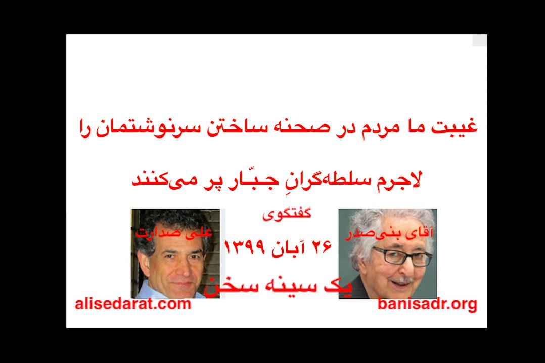 گفتگوی آقای بنیصدر و علی صدارت - غیبت ما مردم در صحنه ساختن سرنوشتمان را لاجرم سلطهگرانِ جبّار پر میکنند