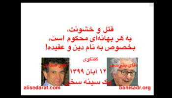 گفتگوی آقای بنیصدر و علی صدارت - قتل و خشونت، به هر بهانهای محکوم است، بخصوص به نام دین و عقیده