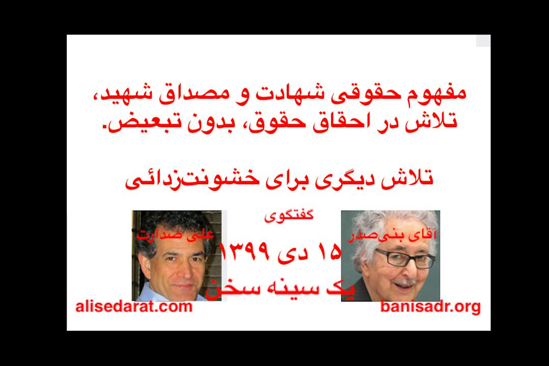گفتگوی بنیصدر و صدارت -مفهوم حقوقی شهادت و مصداق شهید، تلاش در احقاق حقوق بدون هرگونه تبعیض، تلاش در خشونتزدائی