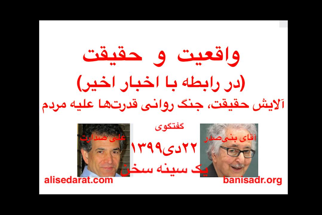 گفتگوی آقای بنیصدر و علی صدارت - دستکاری در واقعیت برای آلایش حقیقت، جنگ روانی قدرتها علیه مردم