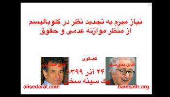 گفتگوی آقای بنیصدر و علی صدارت - نیاز مبرم به تجدید نظر در گلوبالیسم، از منظر موازنه عدمی و حقوق