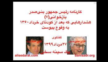 گفتگوی آقای بنیصدر و علی صدارت -کارنامه بنیصدر و بازخوانی(۷)هشدارهایی که بعد از کودتای خرداد۱۳۶۰ به وقوع پیوست