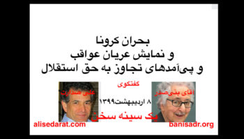 گفتگوی آقای بنیصدر و علی صدارت - بحران کرونا و نمایش عریان عواقب و پیآمدهای تجاوز به حق استقلال