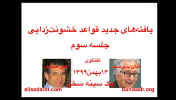 گفتگوی آقای ابوالحسن بنیصدر و علی صدارت - یافتههای جدید (۳) قواعد خشونتزدایی