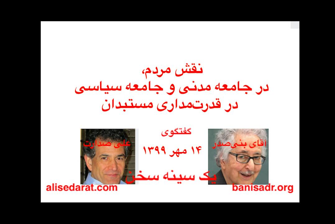 گفتگوی آقای بنیصدر و علی صدارت - نقش مردم، در جامعه مدنی و جامعه سیاسی، در قدرتمداری مستبدان