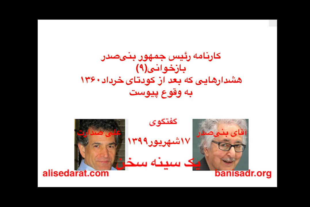 گفتگوی آقای بنیصدر و علی صدارت -کارنامه بنیصدر و بازخوانی(۹)هشدارهایی که بعد از کودتای خرداد۱۳۶۰ به وقوع پیوست