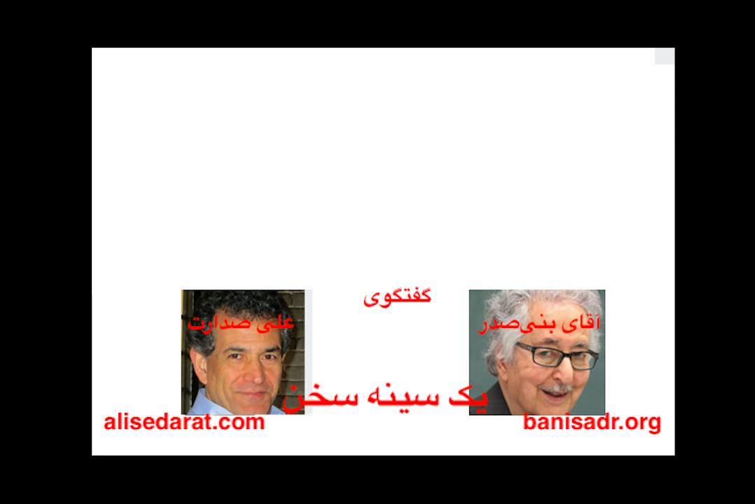 منصور ذریتخواه : فهرست تعدادی از گفتگوهای علی صدارت با آقای بنیصدر